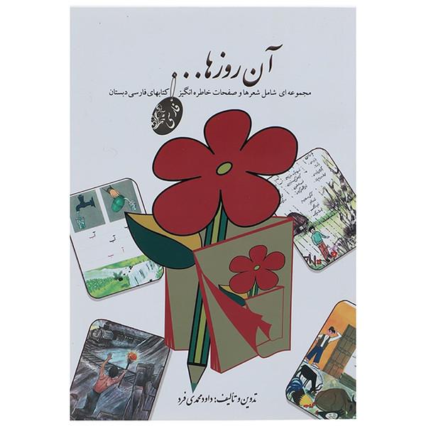 کتاب آن روزها شعرها و صفحات خاطره انگیز کتابهای فارسی دبستان اثر داوود محمدی فرد