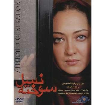 فیلم سینمایی نسل سوخته اثر رسول ملاقلی پور