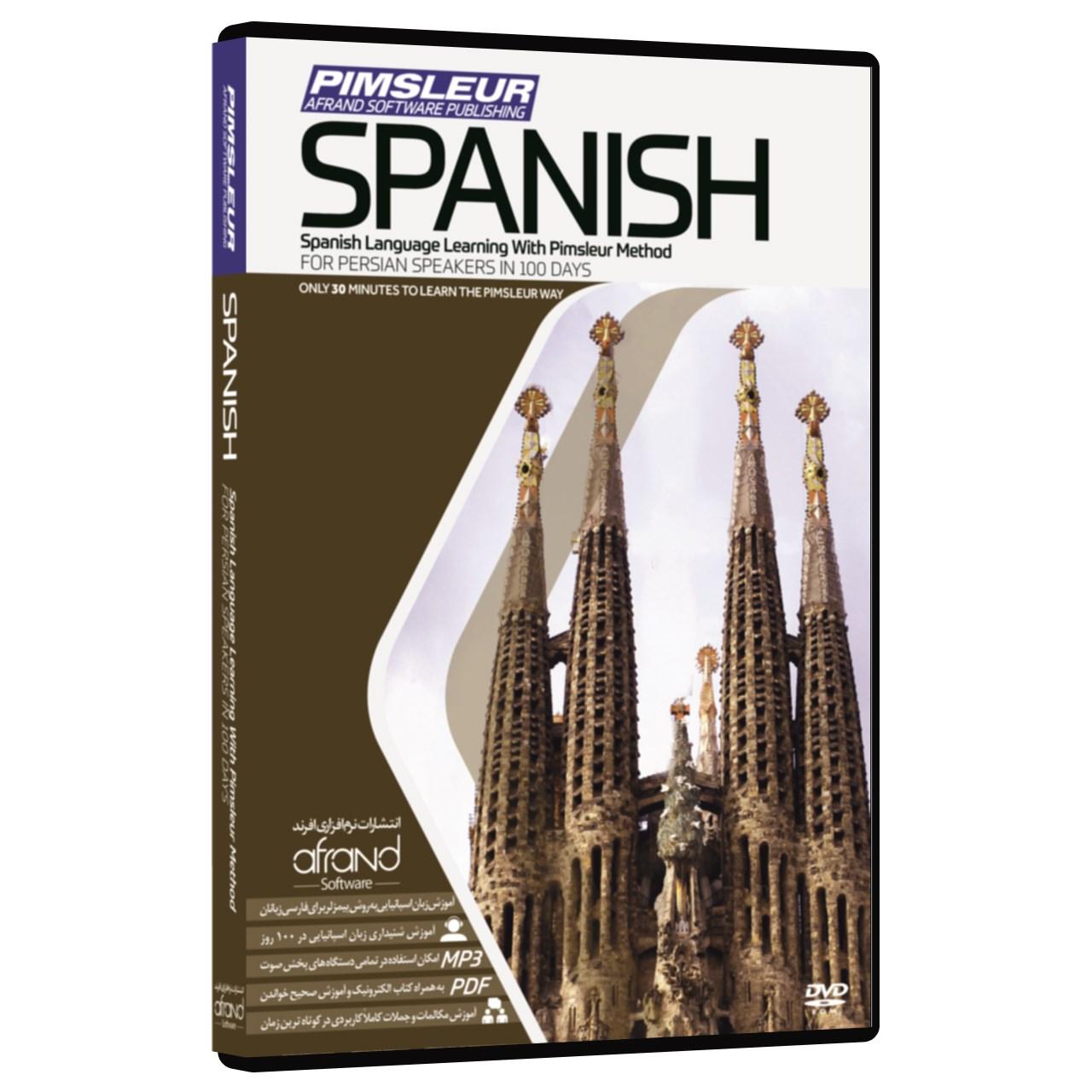 نرم افزار صوتی آموزش زبان اسپانیایی پیمزلِر انتشارات نرم افزاری افرند
