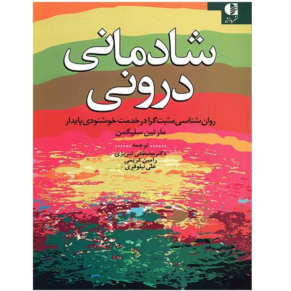 کتاب شادمانی درونی اثر مارتین سلیگمن