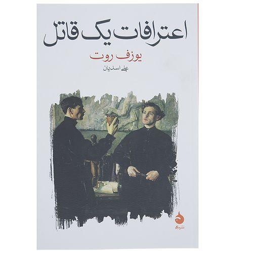 کتاب اعترافات یک قاتل اثر یوزف روت