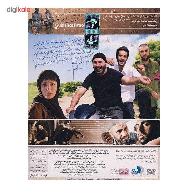 فیلم سینمایی گشت ارشاد (تیم سه نفره) main 1 2