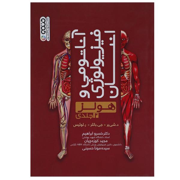 کتاب آناتومی و فیزیولوژی انسان اثر د شی یر - دو جلدی