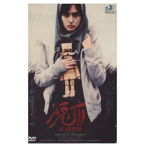 فیلم سینمایی لاک قرمز اثر سید جمال سید حاتمی