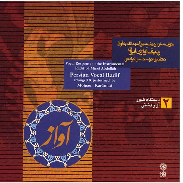 آلبوم موسیقی ردیف آوازی ایران 2 - محسن کرامتی