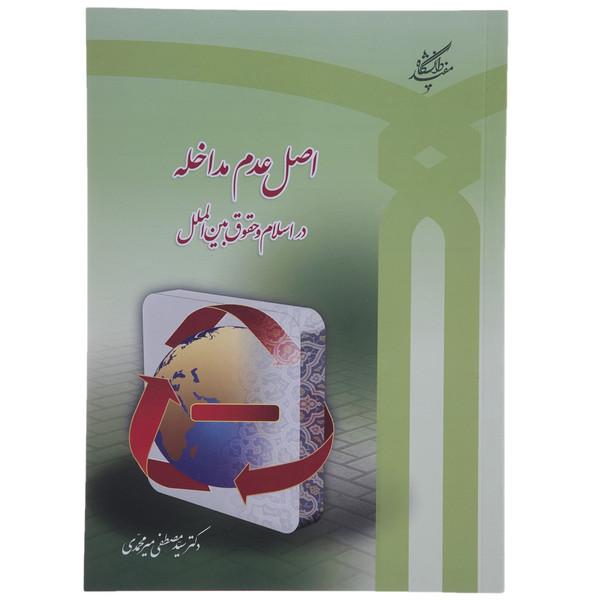 کتاب اصل عدم مداخله در اسلام و حقوق بین الملل اثر مصطفی میرمحمدی