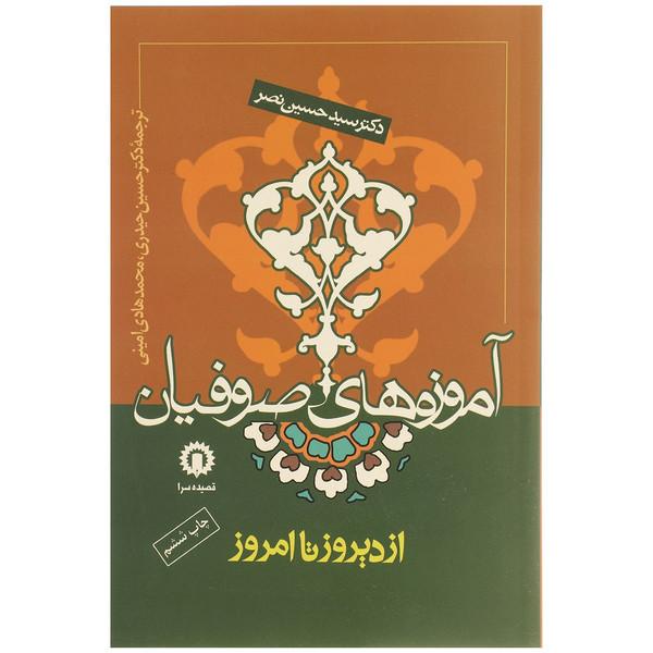 کتاب آموزه های صوفیان از دیروز تا امروز اثر سیدحسین نصر