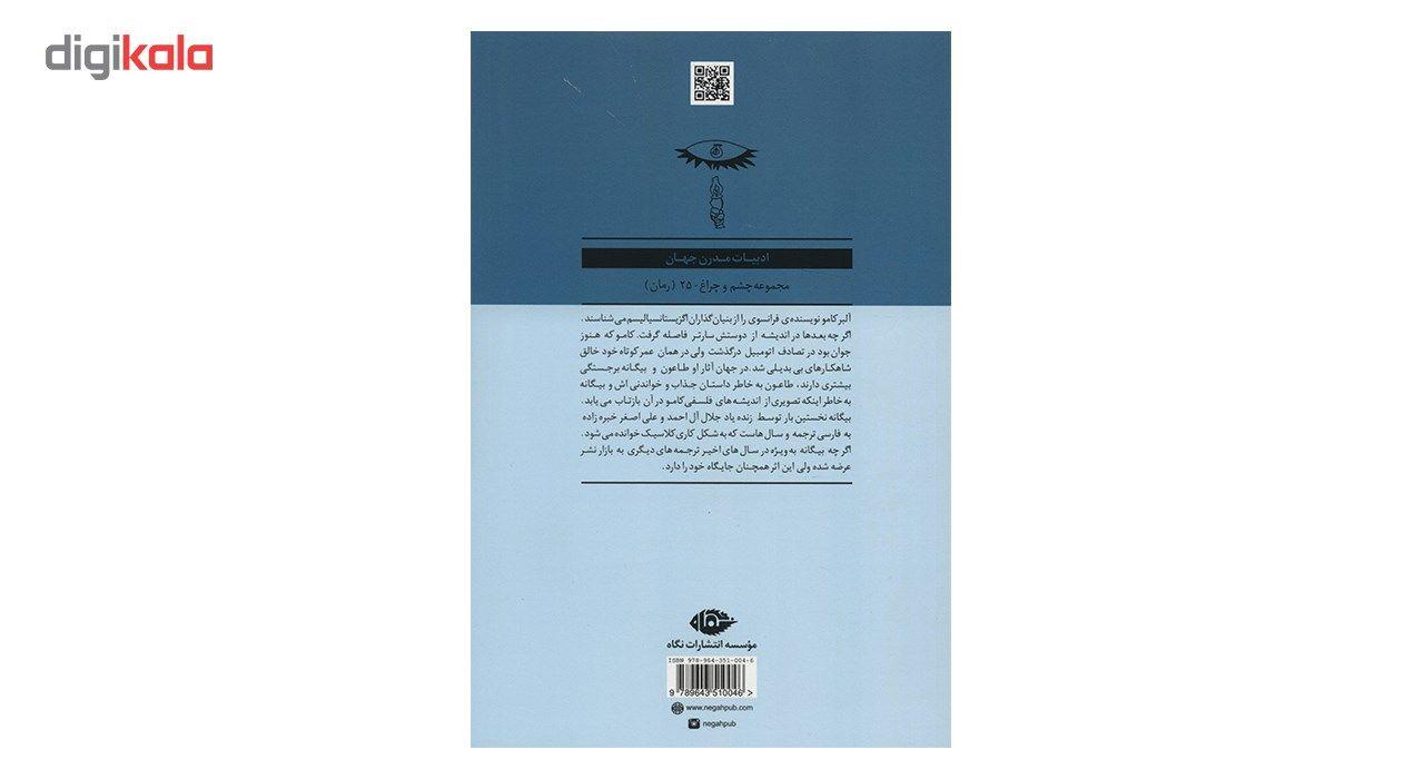کتاب بیگانه اثر آلبر کامو main 1 2