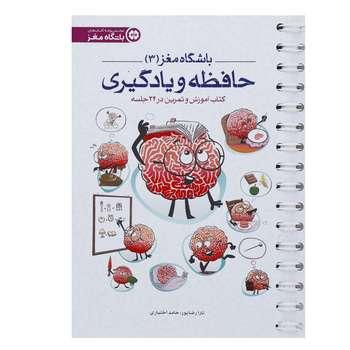 کتاب باشگاه مغز 3 حافظه و یادگیری اثر تارا رضاپور