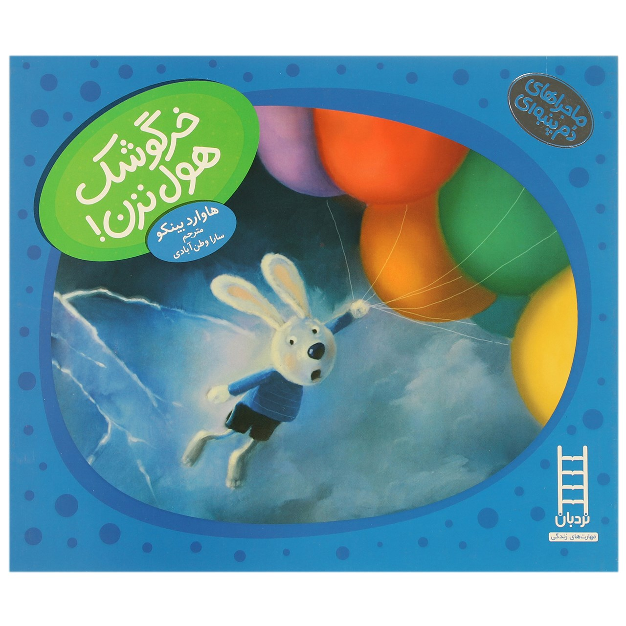 خرید                      کتاب خرگوشک هول نزن اثر هاروارد بینکو
