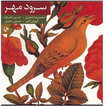 آلبوم موسیقی سرود مهر - محمدرضا شجریان