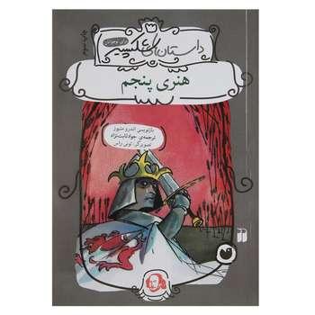 کتاب داستان های شکسپیر هنری پنجم اثر اندرو متیوز