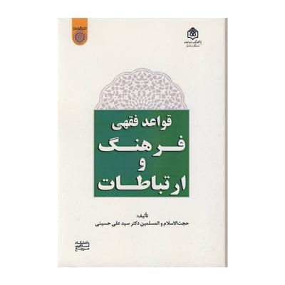 کتاب قواعد فقهی فرهنگ و ارتباطات اثر دکتر سید علی حسینی نشر پژوهشگاه فرهنگ هنر و ارتباطات
