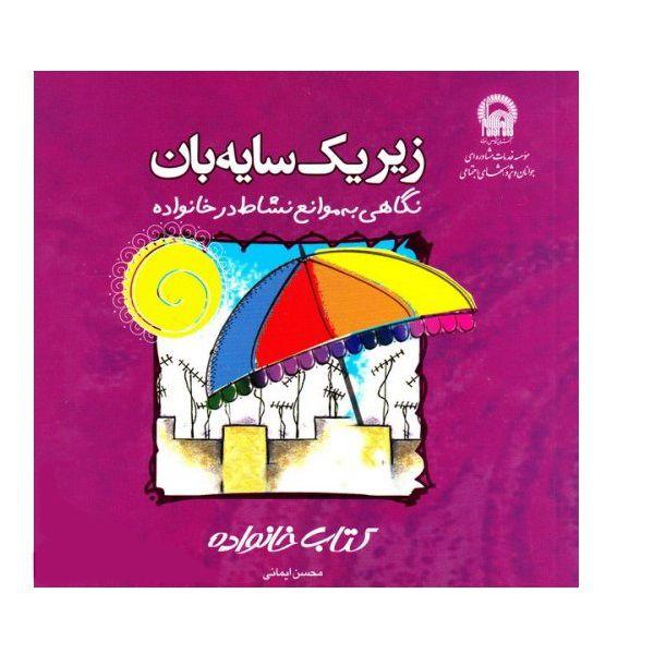 کتاب زیر یک سایه بان: نگاهی به موانع شکوفایی خانواده اثر محسن ایمانی انتشارات به نشر