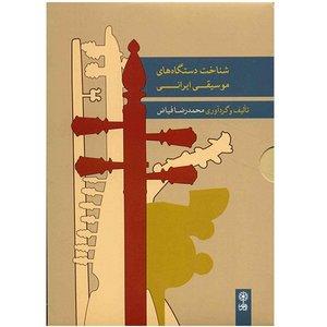 آلبوم موسیقی مجموعه شناخت دستگاه های موسیقی ایرانی  - محمدرضا فیاض