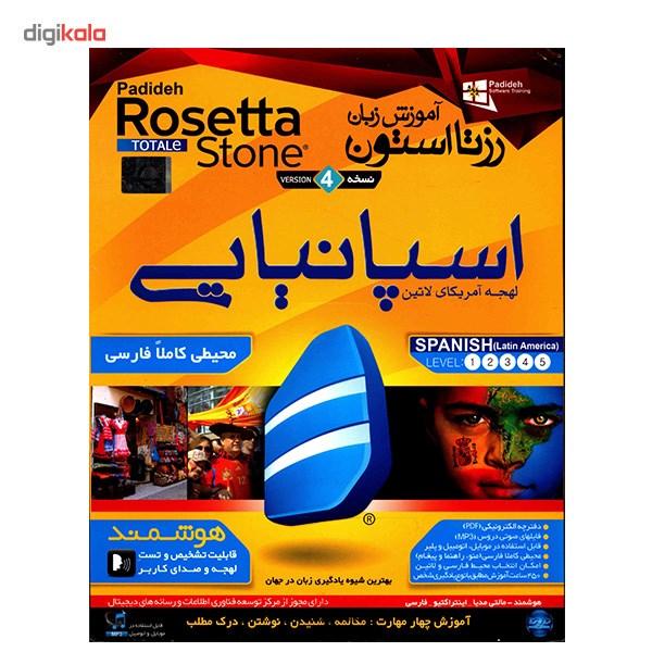 نرم افزار آموزش زبان اسپانیایی  Rosetta Stone ( لهجه آمریکای لاتین)