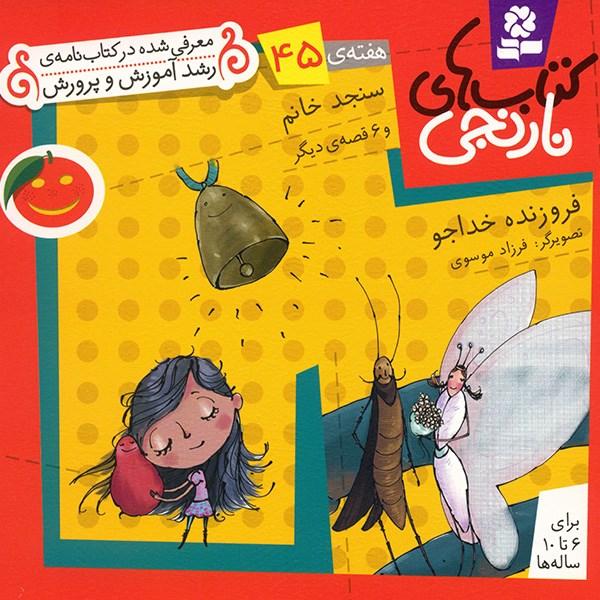 خرید                      کتاب سنجد خانم و 6 قصه ی دیگر اثر فروزنده خداجو
