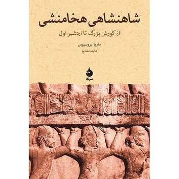کتاب شاهنشاهی هخامنشی از کورش بزرگ تا اردشیر اول اثر ماریا بروسیوس