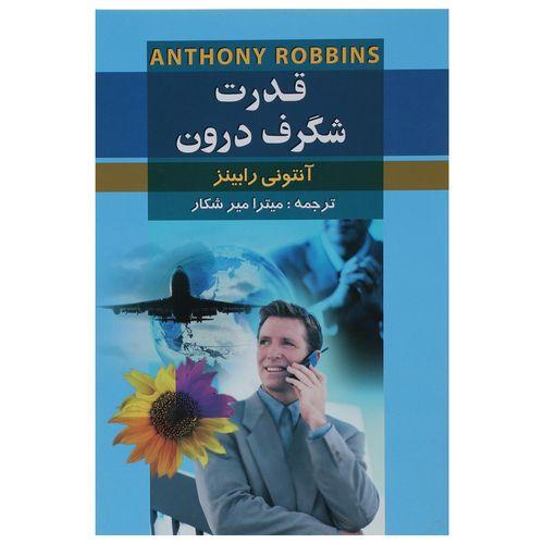 کتاب قدرت شگرف درون اثر آنتونی رابینز