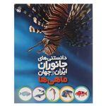 کتاب دانستنی های جانوران ایران و جهان ماهی ها اثر محمد کرام الدینی