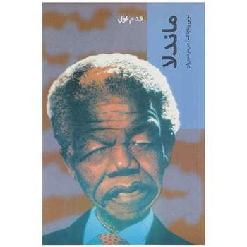 کتاب قدم اول ماندلا اثر تونی پینچاک
