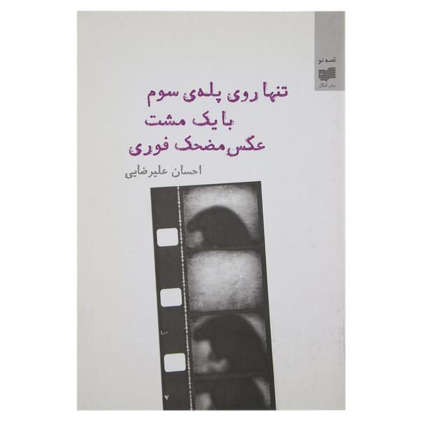 کتاب تنها روی پله ی سوم با یک مشت عکس مضحک اثر احسان علیرضایی