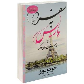 کتاب سفر به پاریس اثر جوجو مویز