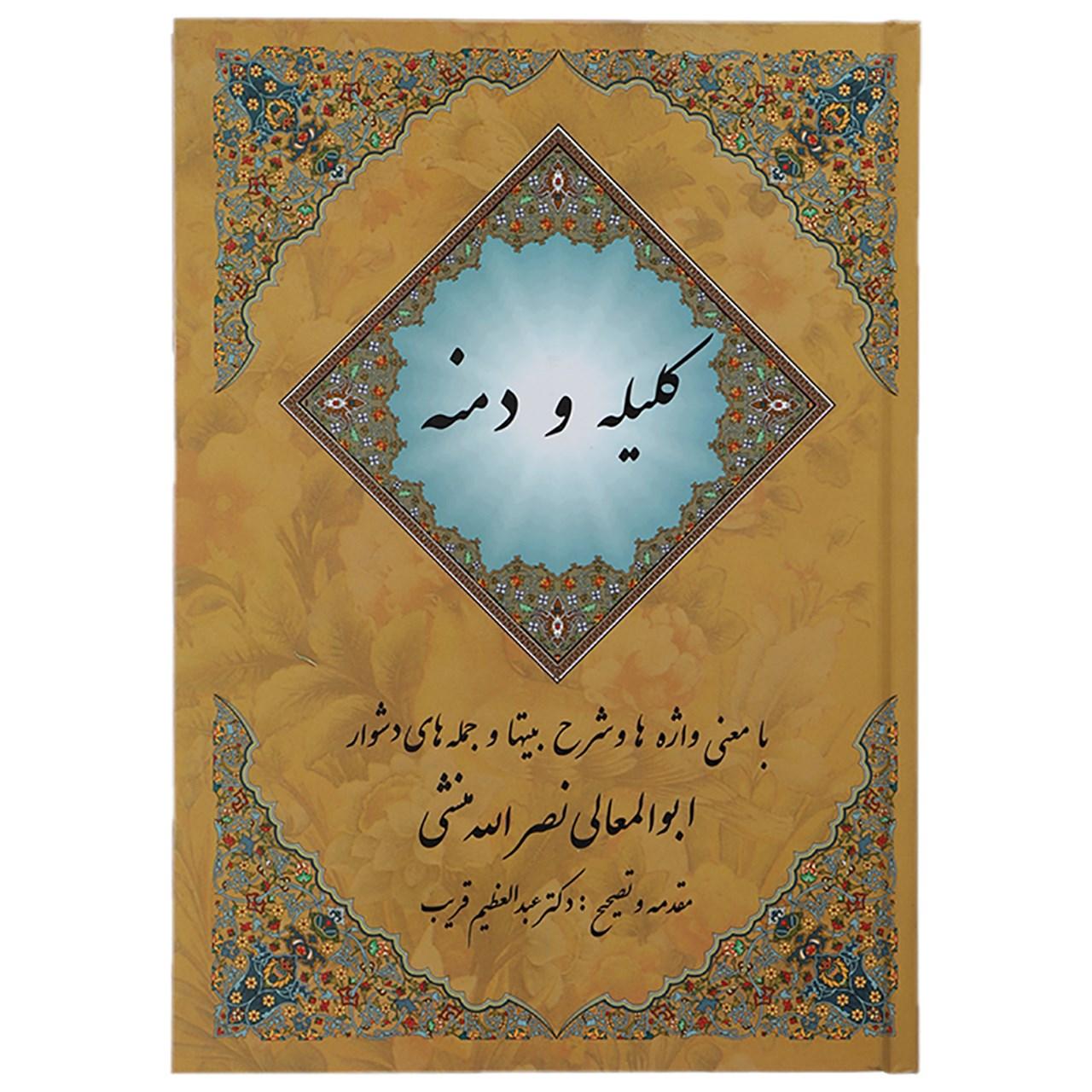 کتاب کلیله و دمنه  اثر ابوالمعالی نصرالله منشی