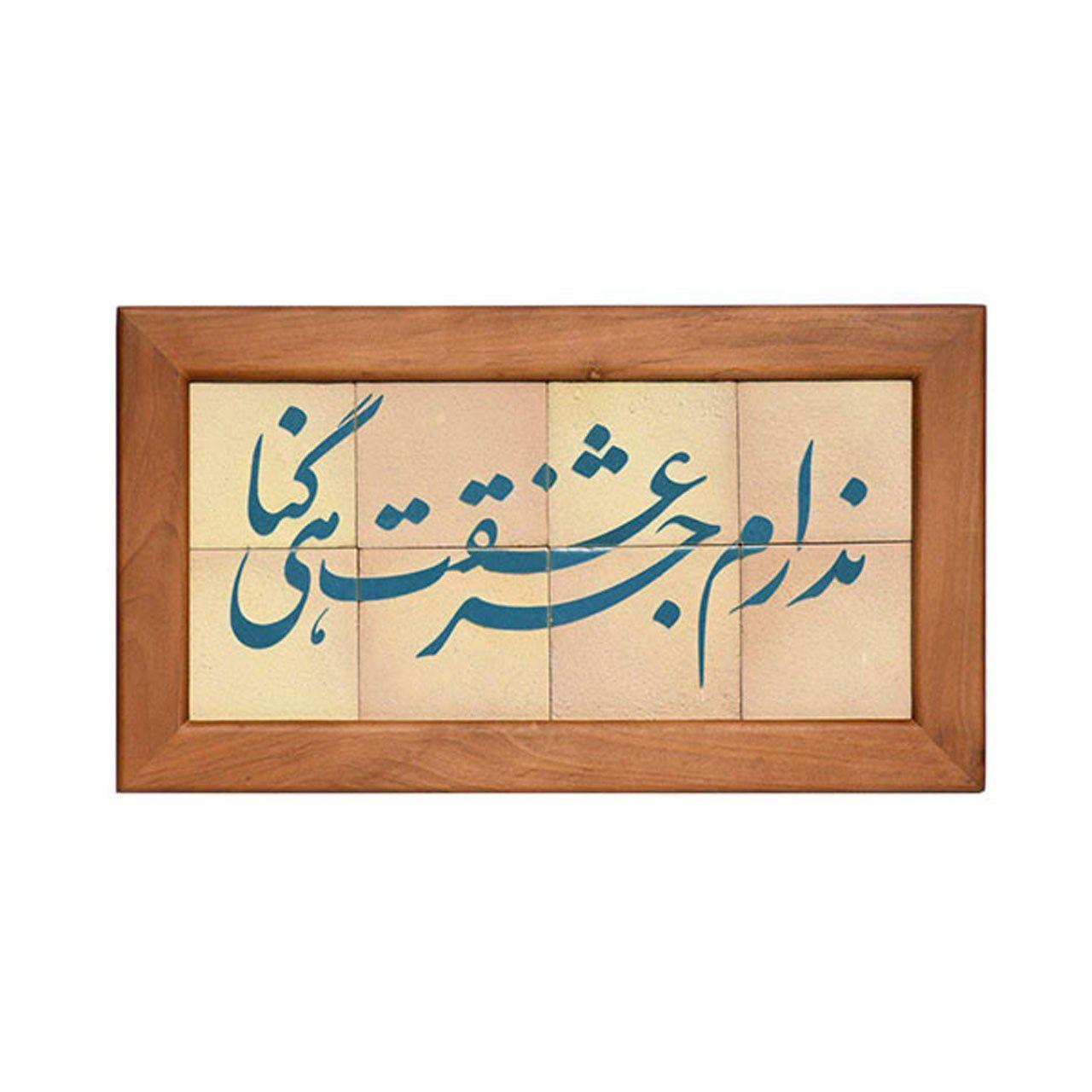 تابلو کاشی سلام طرح ندارم جز عشقت گناهی
