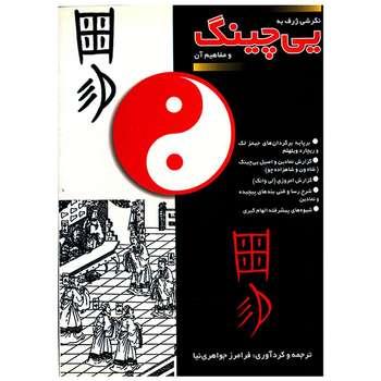 کتاب نگرشی ژرف به یی چینگ و مفاهیم آن اثر فرامرز جواهری نیا