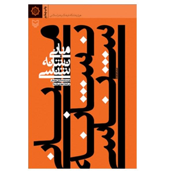 کتاب مبانی نشانه شناسی اثر دانیل چندلر