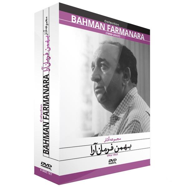 مجموعه فیلم آثار بهمن فرمان آرا