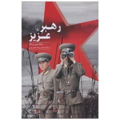 کتاب رهبر عزیز اثر جنگ جین سونگ