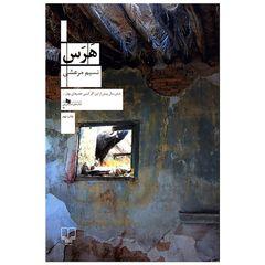 کتاب هرس اثر نسیم مرعشی