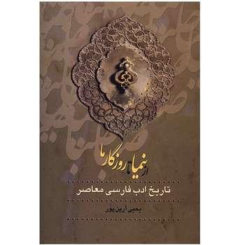 کتاب از صبا تا نیما اثر یحیی آرین پور - سه جلدی