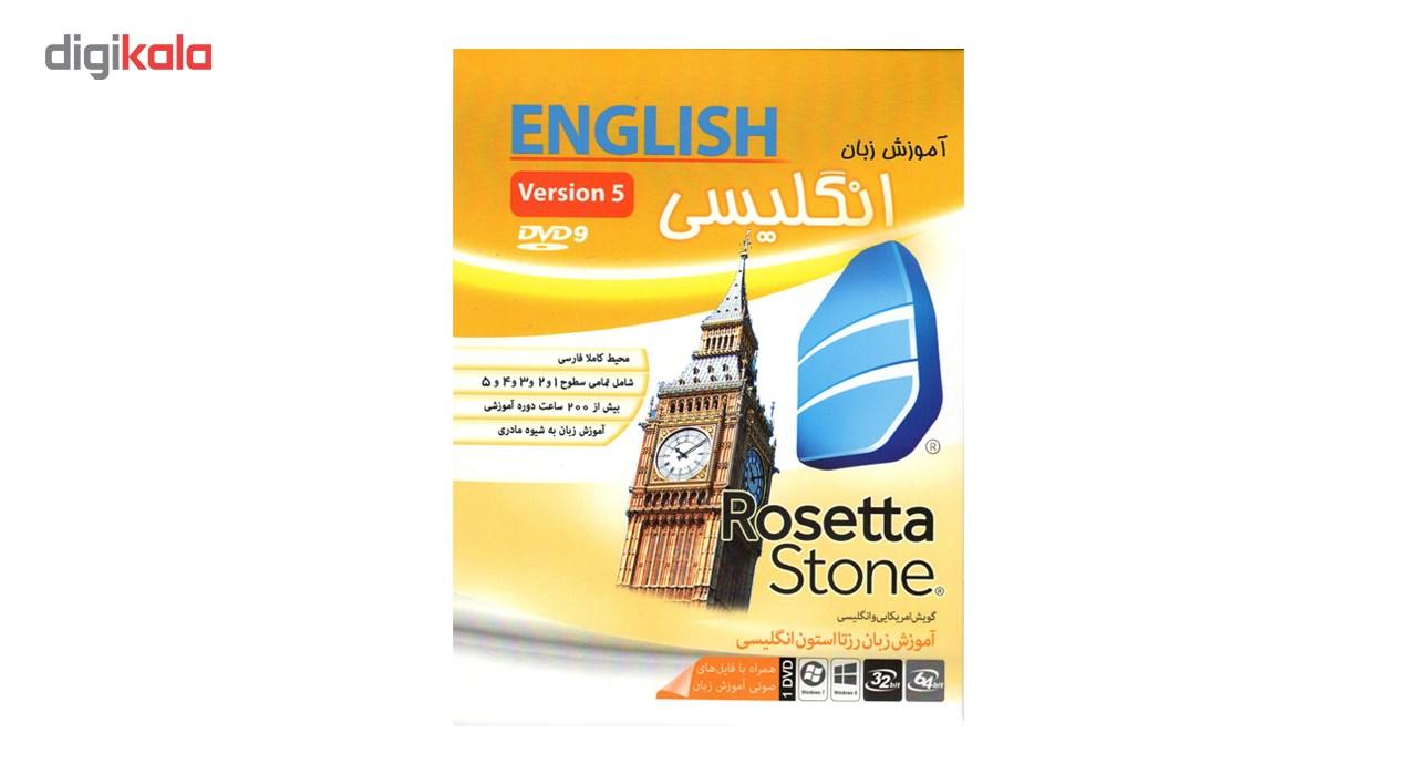 نرم افزار آموزش زبان انگلیسی Rosetta Stone نشر ماهان