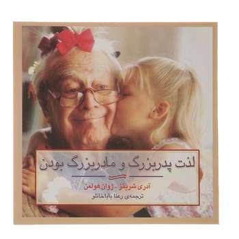 کتاب لذت پدربزرگ و مادربزرگ بودن اثر آدریشرینز