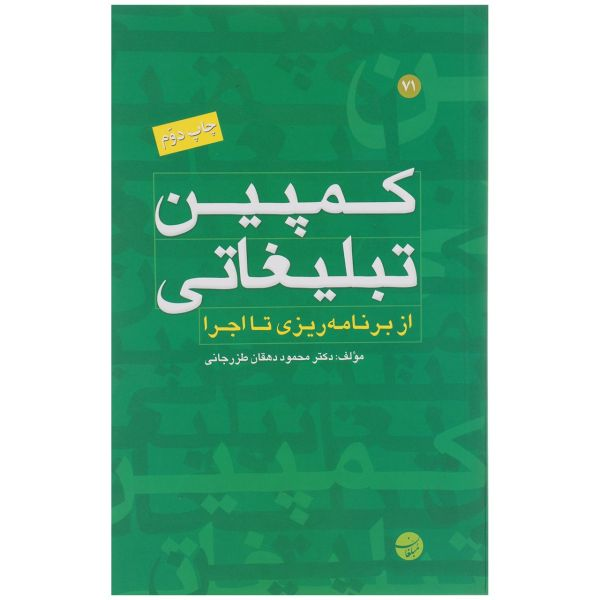 کتاب کمپین تبلیغاتی اثر محمود دهقان طرزجانی