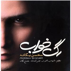 آلبوم موسیقی رگ خواب - محسن یگانه