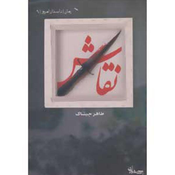 کتاب نقاش اثر طاهر جیناک
