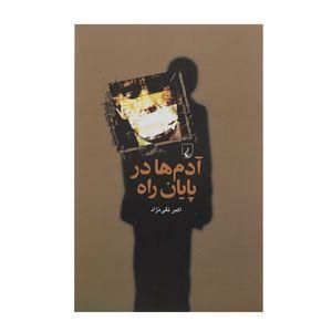 کتاب آدم ها در پایان راه اثر اکبر تقی نژاد