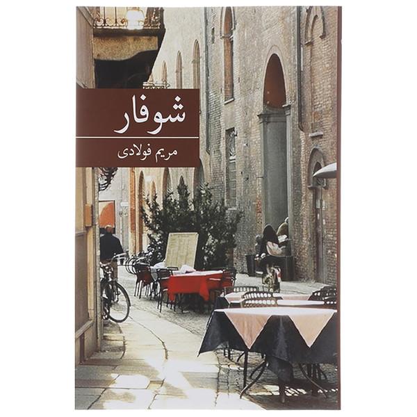 کتاب شوفار اثر مریم فولادی