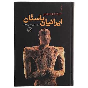 کتاب ایرانیان باستان اثر ماریا بروسیوس