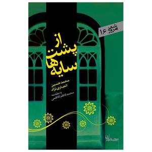 کتاب از پشت سایه ها اثر محمد حسین انصاری نژاد