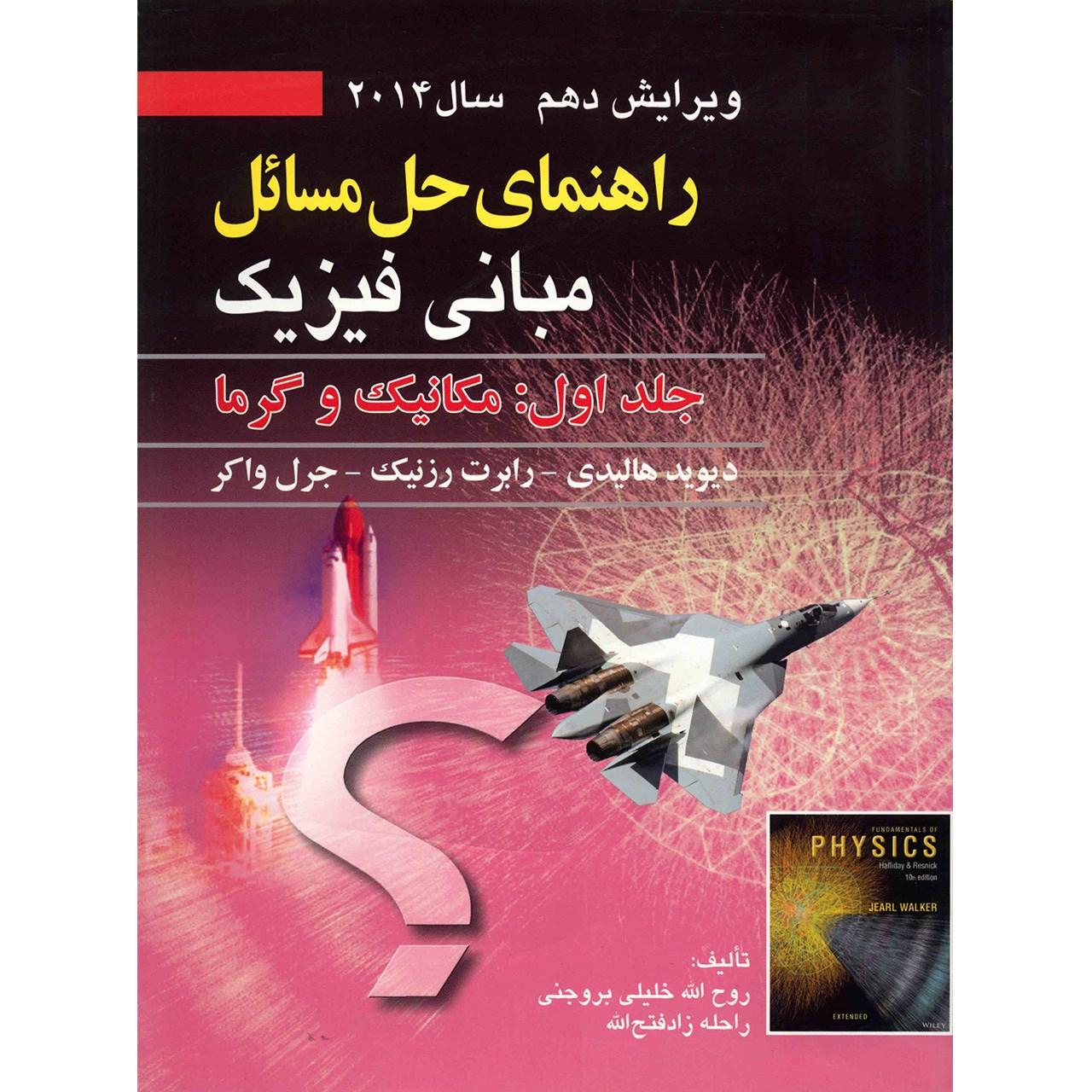کتاب راهنمای حل مسائل مبانی فیزیک اثر دیوید هالیدی - جلد اول