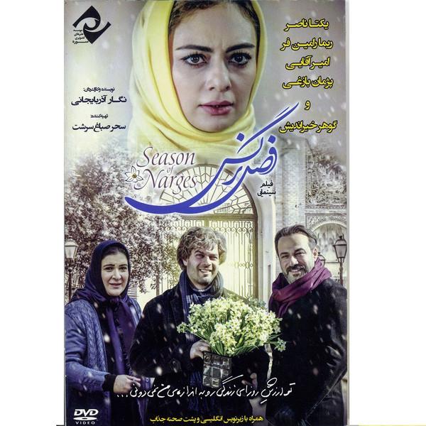 فیلم سینمایی فصل نرگس اثر نگار آذربایجانی
