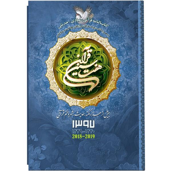 کتابسالنامه هفت سین قرآن 1397 کد 96