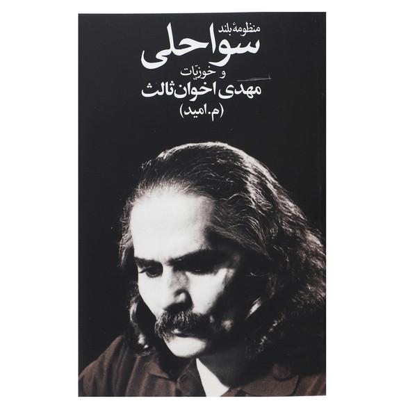 کتاب منظومه بلند سواحلی و خوزیات اثر مهدی اخوان ثالث