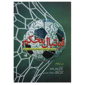 کتاب فوتبال محکم اثر دن آبراهام