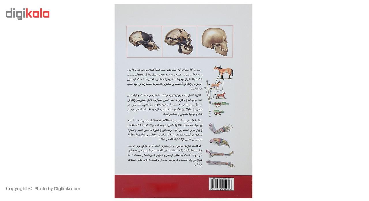 خرید                      کتاب فرگشت و ژنتیک اثر بهنام محمدپناه